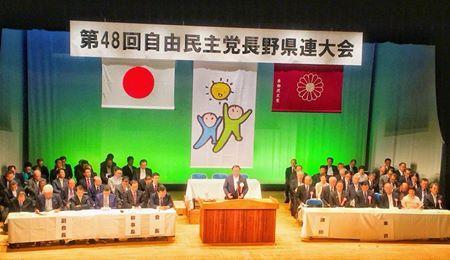 諏訪市文化センターにおいて第48回県連大会を開催